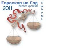 Любовный гороскоп на 2011 год белого