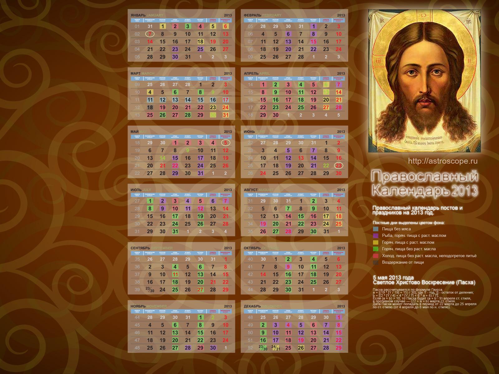 24 декабря правосл кплендарь значении имени Сережа